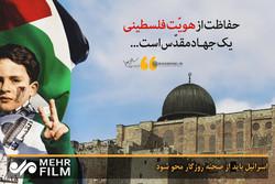 اسرائیل باید از صحنه روزگار محو شود!