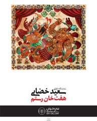 """* An exhibition of paintings by Saeid Khzai entitled """"The Seven Adventures of Rustam"""" is currently underway at Seyhun Gallery."""