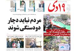 روزنامههای 19 خرداد قم
