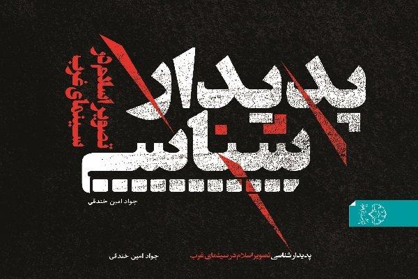 کتاب پدیدار شناسی تصویر اسلام در سینمای غرب منتشر شد