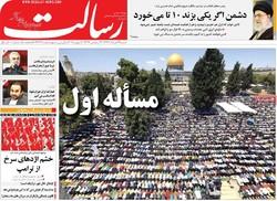 صفحه اول روزنامههای ۱۹ خرداد ۹۷