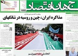 صفحه اول روزنامههای اقتصادی ۱۹ خرداد ۹۷