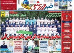 صفحه اول روزنامههای ورزشی ۱۹ خرداد