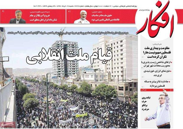 روزنامه های ۱۹ خرداد