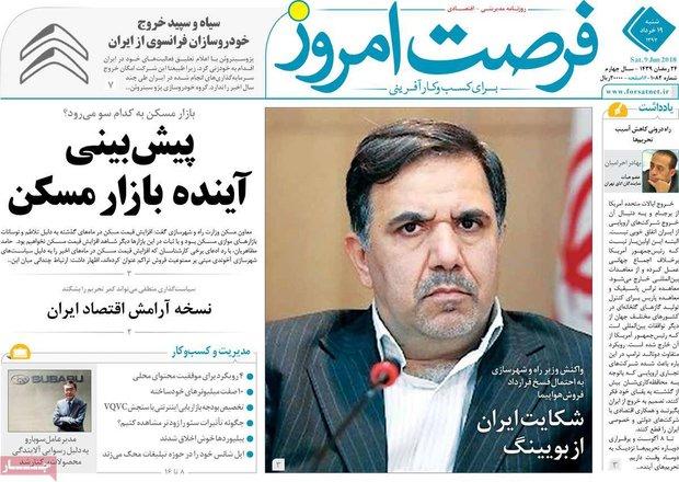 روزنامه های اقتصادی ۱۹ خرداد