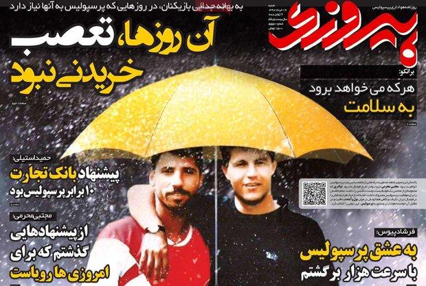 روزنامه های ورزشی ۱۹ خرداد