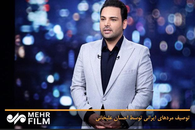 توصیف مردهای ایرانی توسط احسان علیخانی