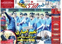 صفحه اول روزنامههای ورزشی ۲۰ خرداد ۹۷