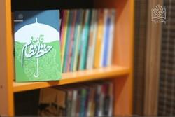کتاب قاعده حفظ نظام منتشر شد