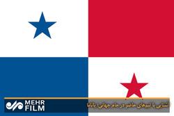 آشنایی با تیمهای حاضر در جام جهانی؛ پاناما