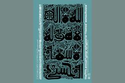 نمایش آثار نمایشگاه پوستر «اسماءالحسنی» در گالری عالی