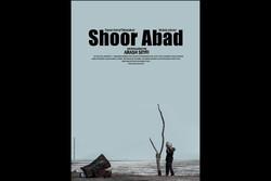 «شورآباد» آماده نمایش شد