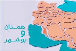 در همدان و بوشهر اسنپ بگیرید
