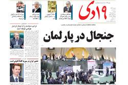 روزنامه های 21 خرداد قم