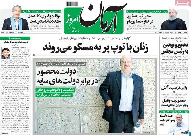 صفحه اول روزنامههای ۲۰خرداد ۹۷