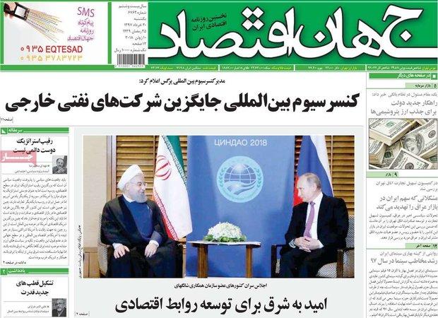 صفحه اول روزنامههای ۲۰ خرداد ۹۷