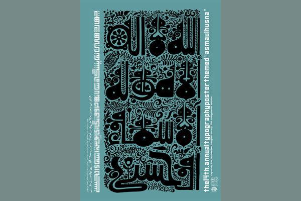 نمایشگاه پوستر «اسماءالحسنی»