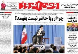 صفحه اول روزنامههای ۲۱ خرداد ۹۷