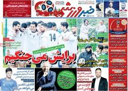 صفحه اول روزنامههای ورزشی ۲۱ خرداد ۹۷