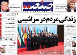 صفحه اول روزنامههای اقتصادی ۲۱ خرداد ۹۷
