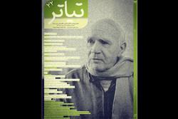 بیست و دومین ماهنامه تخصصی «تیاتر» منتشر شد