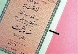 ۶۷ هزار فقره سند مالکیت روستایی در زنجان صادر شده است