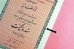 ۳ هزار سند مالکیت روستایی در خراسان شمالی صادر می شود