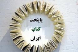 انتشار فراخوان جشنواره کتاب کودکونوجوان در پایتخت کتاب ایران