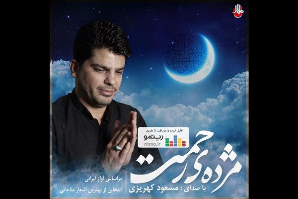 آلبوم «مژده رحمت» به خوانندگی مسعود کهریزی منتشر شد