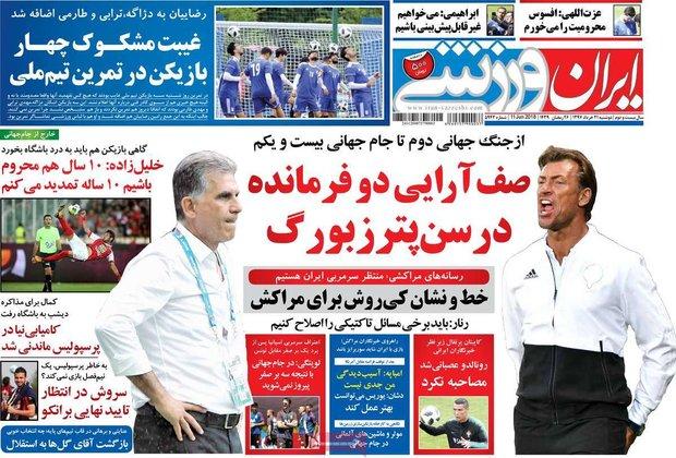 روزنامه 2