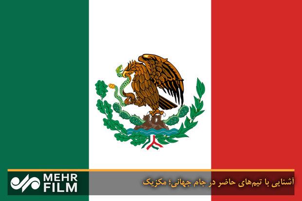 آشنایی با تیمهای حاضر در جام جهانی؛ مکزیک