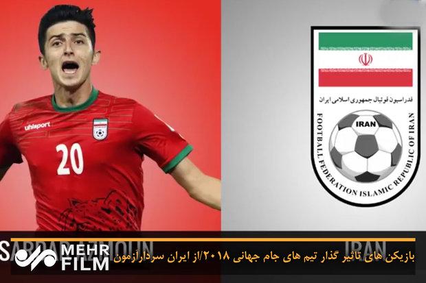 بازیکن های تاثیر گذار تیم های جام جهانی ۲۰۱۸/از ایران سردارآزمون