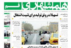 روزنامههای 22 خرداد قم