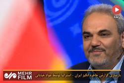 بازسازی گزارش خاطره انگیز ایران - استرالیا توسط جواد خیابانی