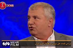 بررسی قیمت علی پروین در فوتبال امروز ایران در برنامه ۲۰۱۸