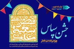 پخش نماز عید سعید فطر از رادیو ایران