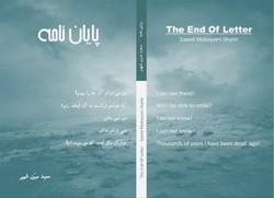 «پایاننامه» با نثری تازه از پایان جهان میگوید