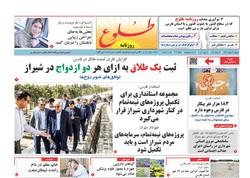 روزنامه هاي شيراز