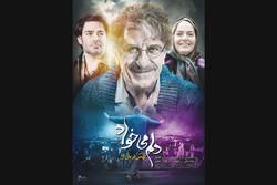 فیلم فرمان آرا به سینماها میآید/ رونمایی از پوستر «دلم می خواد»