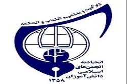 ۶ هزار نفر در انجمنهای اسلامی دانشآموزی اردبیل عضو هستند