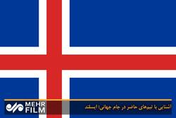 آشنایی با تیمهای حاضر در جام جهانی؛ ایسلند