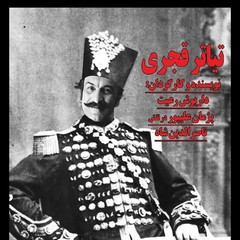 """A poster for """"The Qajar Theater"""" from director and playwright Dariush Ra'yat"""
