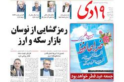 روزنامههای 23 خرداد قم
