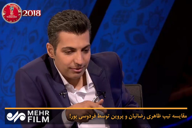 مقایسه تیپ ظاهری رضائیان و پروین توسط فردوسی پور