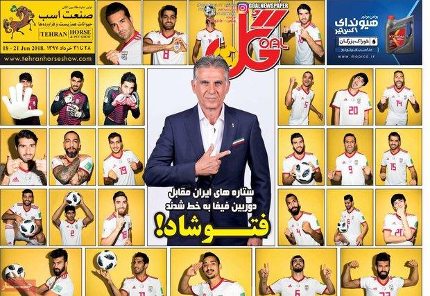 صفحه اول روزنامههای ۲۲ خرداد ۹۷