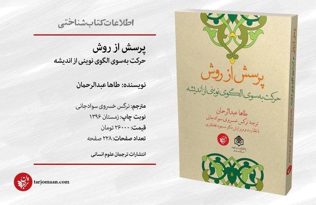 دغدغه طاها عبدالرحمان الگوی فکری برای نظام اندیشه اسلامی است