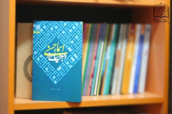 ۳۰۰ هزار کتاب به کتابخانههای عمومی استان سمنان اهدا شد