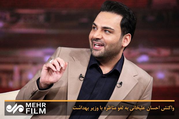 واکنش احسان علیخانی به لغو مناظره با وزیر بهداشت