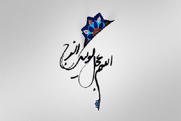 بنی عباس به دنبال انحراف تبار امامت بود/ تبارشناسی ولی عصر(عج)