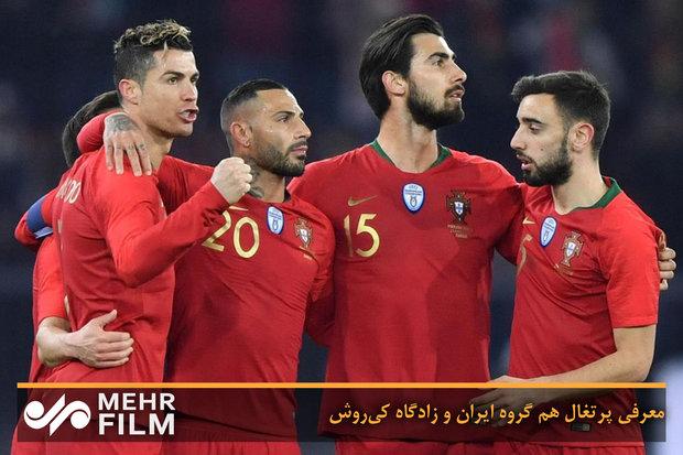 معرفی پرتغال هم گروه ایران و زادگاه کیروش